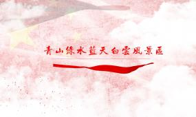 中国风水墨云层红色旅游风景区宣传视频