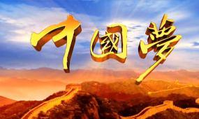 中国梦祖国发展历程国庆视频素材