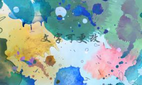 繽紛色彩水彩視頻背景文字