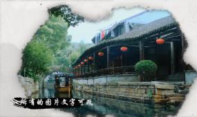 中國風水墨宣傳視頻