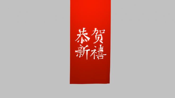 中国风红绸出字