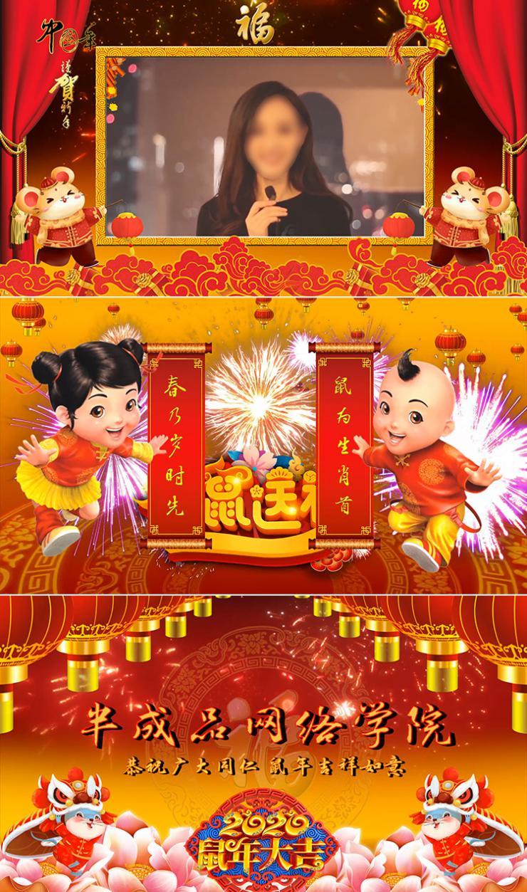 2020鼠年会声会影新年拜年除夕春节祝福视频模板