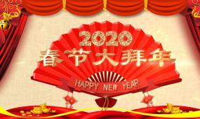 2020鼠年拜年开场晚会年会片头AE模板