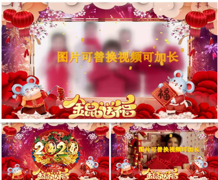 edius鼠年企业元旦春节拜年晚会视频