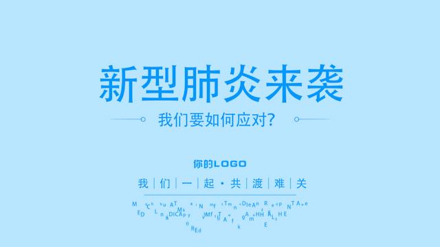 MG动画五环冠状病毒肺炎知识疫情防治宣传AE模板