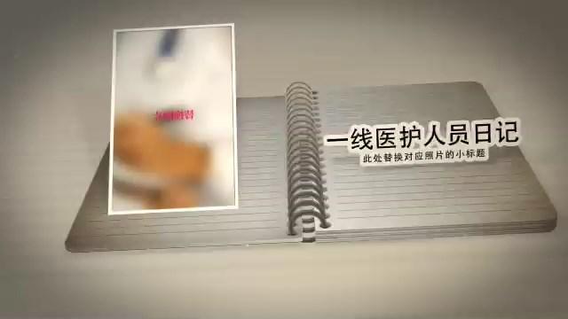一线医护人员日记翻页翻书相册ae模板