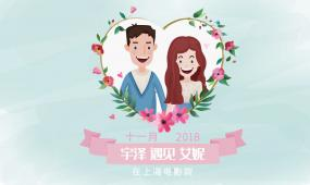 卡通水彩鲜花清新美好婚礼视频电子请柬pr模板