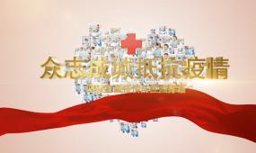 抗战疫情爱心宣传片AE视频模板