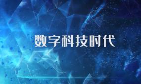 数字科技虚拟网络科幻标题宣传pr模板