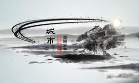 大气卷轴水墨城市宣传片中国风pr模板