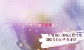 唯美清新洁白水墨晕开相册展示中国风pr模板