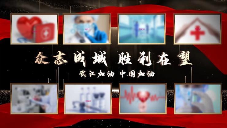 震撼大气武汉疫情宣传片片头防疫AE模板
