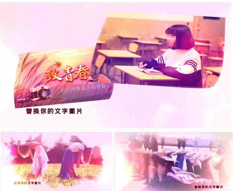 edius小清新个人同学写真相册视频