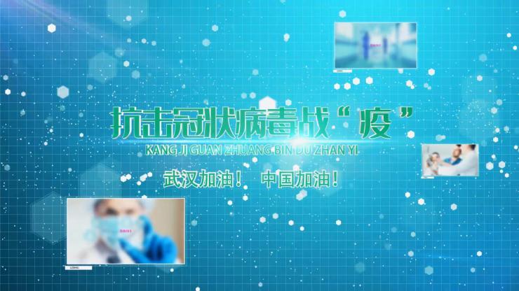 医学科技新冠病毒疫情图文展示宣传AE模板