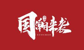 4K国潮来袭国潮毛笔字(可定制)