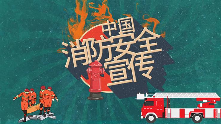 简洁卡通MG消防安全知识宣传展示
