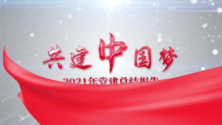 大气震撼中国梦红绸党政两会总结片头