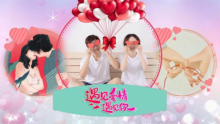 浪漫简洁情侣写真520情人节视频相册