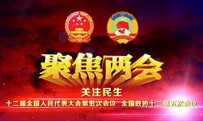 中国心 聚焦两会
