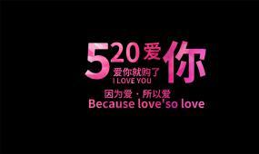 浪漫520爱情表白文字特效