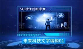 5G科技感大气宣传片图文展示