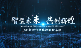 5G新时代科技感网络发布会宣传片头