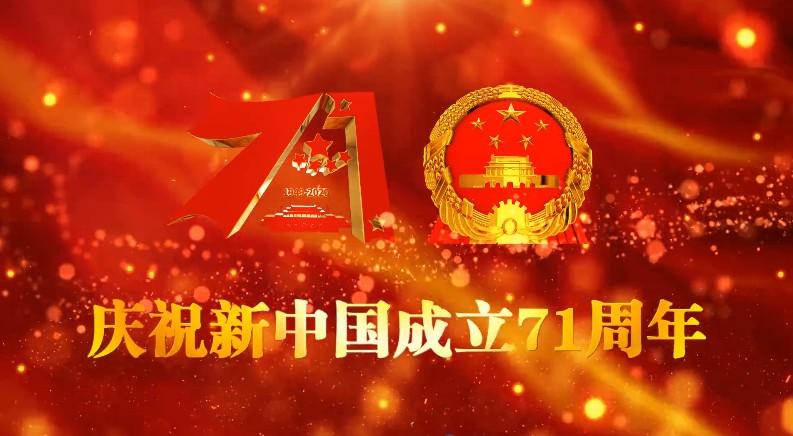 edius庆祝新中国成立71周年