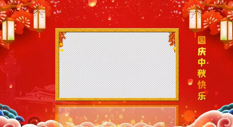会声会影企业国庆中秋庆祝视频