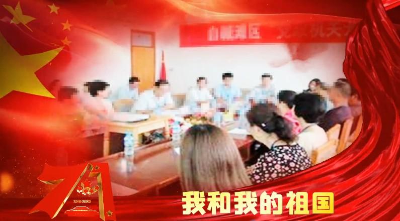 会声会影庆祝新中国成立71周年