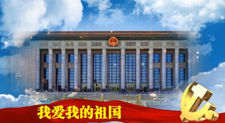 会声会影庆祝新中国成立71周年党政视频