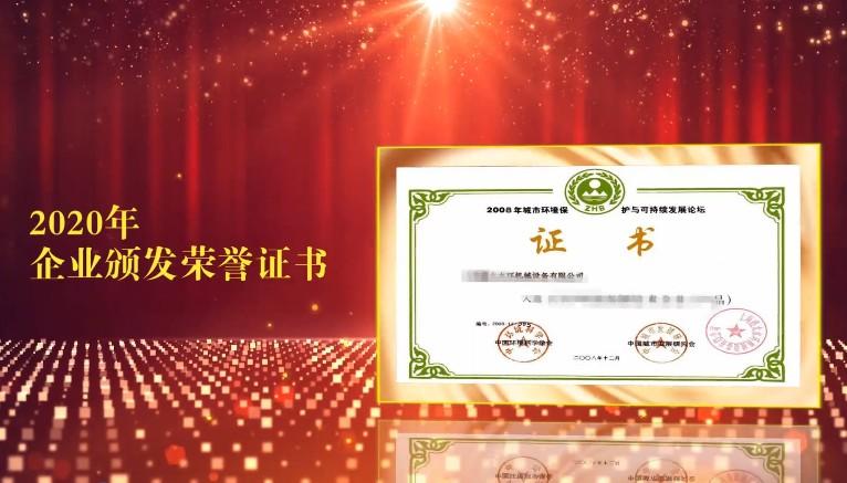 会声会影企业颁奖证书展示