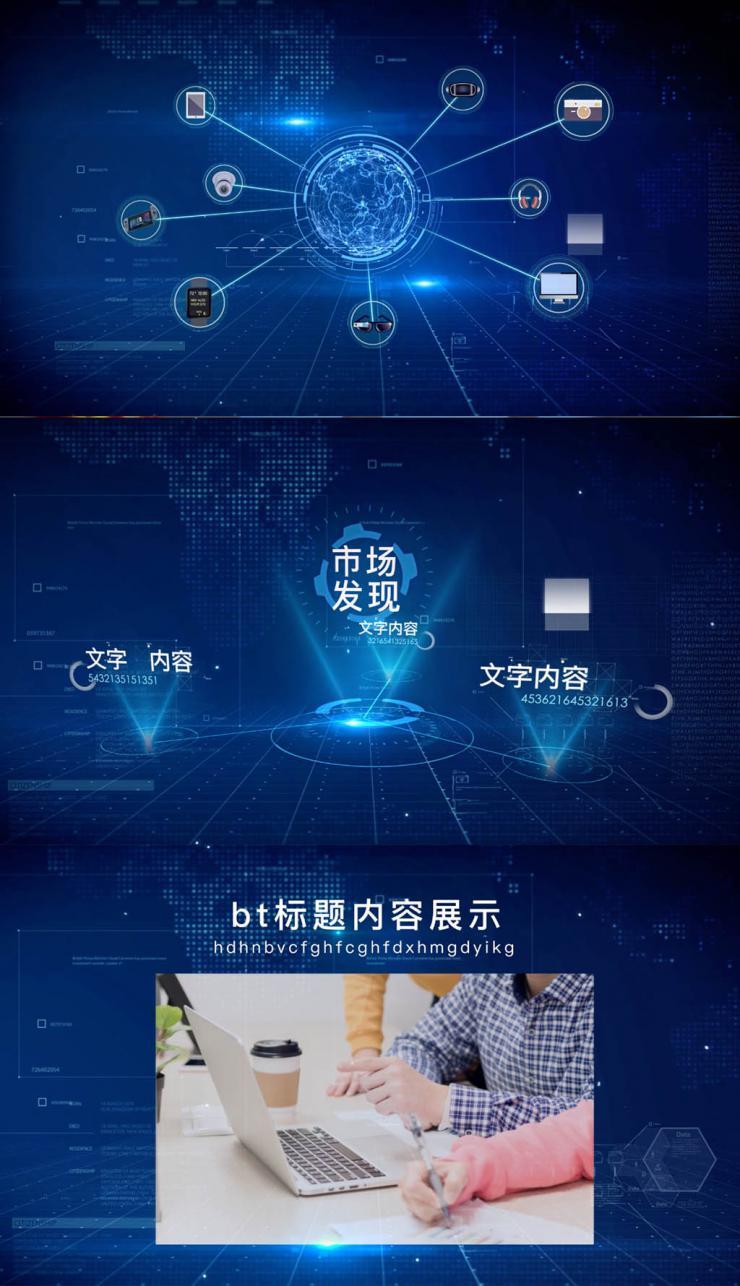 最新科技地球连线内容模板